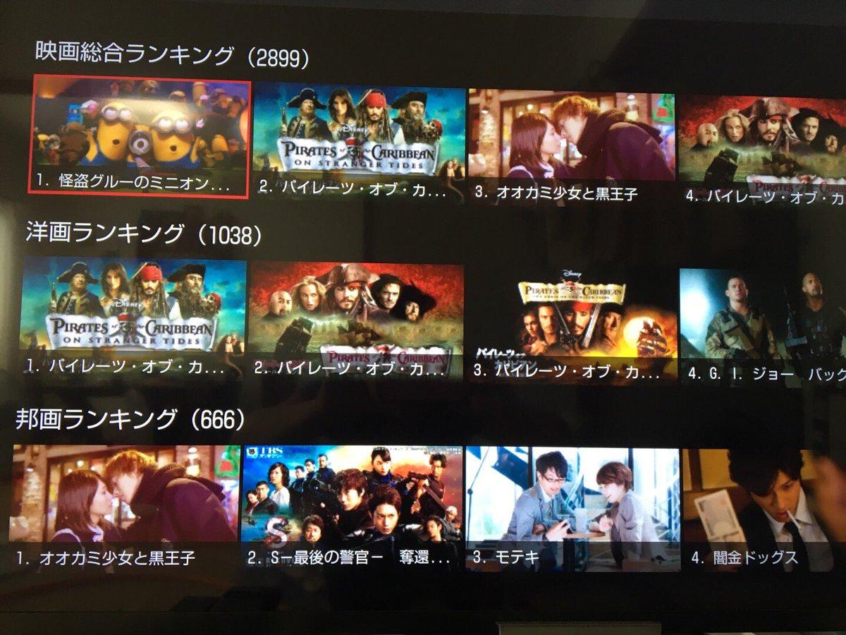 dTVの映画総合ランキングで3位、邦画では堂々の1位でした(((o(*゚▽゚*)o)))♡ #オオカミ少女と黒王子