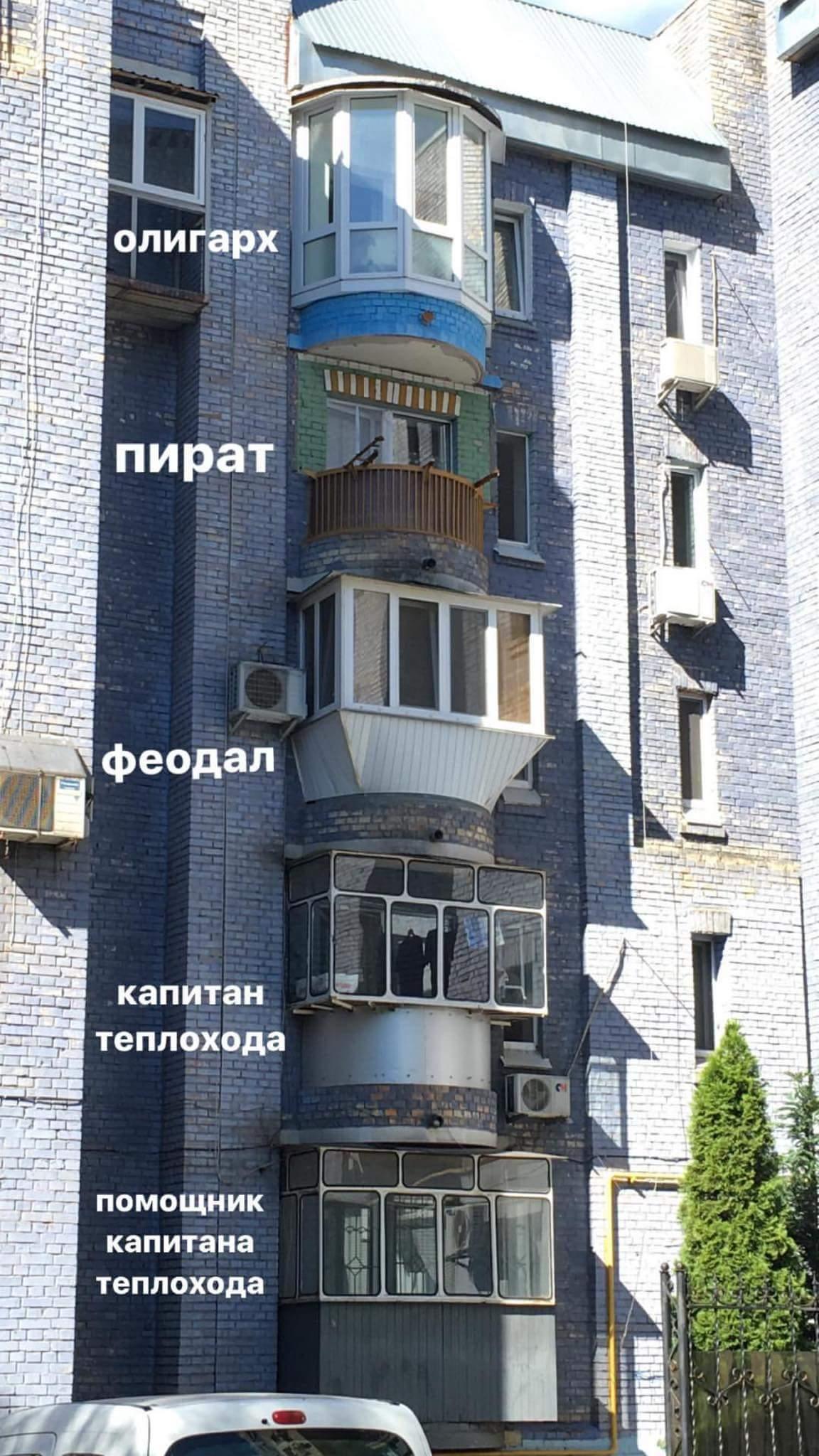 Щ олигарх пират феодал теплохода теплохода / балкон / смешны.