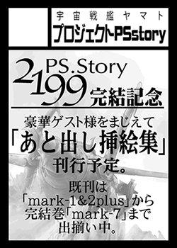 【おしらせ呟き】同人サークル「プロジェクトPSstory」のPSとは、Prompt-Sideの略。「画面に映る物語の裏側