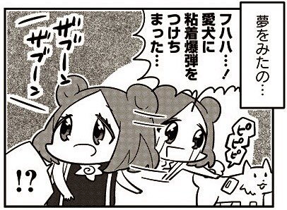 【95-14】 あいまいみー【95】 / ちょぼらうにょぽみ