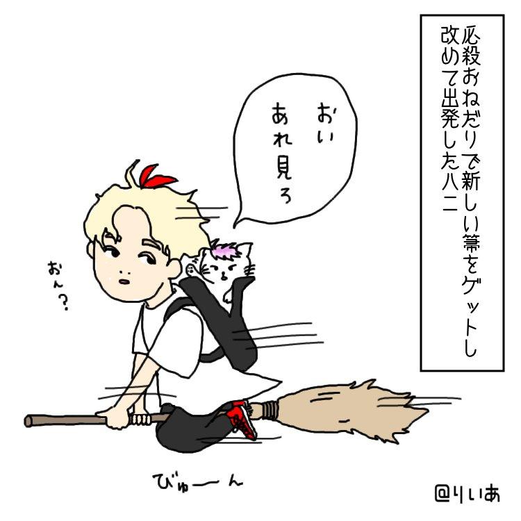 ハニの宅急便4(魔女宅パロ)