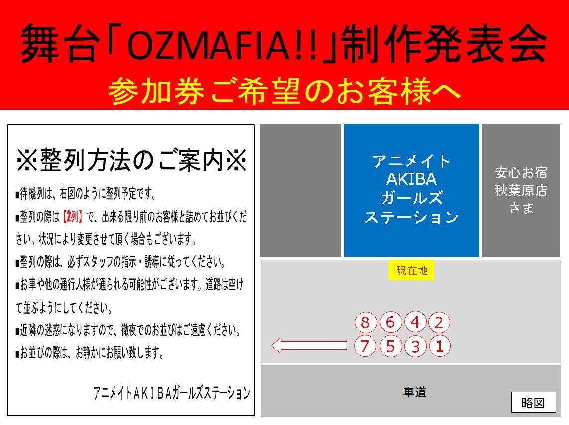 「舞台『OZMAFIA!!』制作発表会」の参加券を明日【7/10(月)オープン10時より】配布致します。ご希望のお客様は