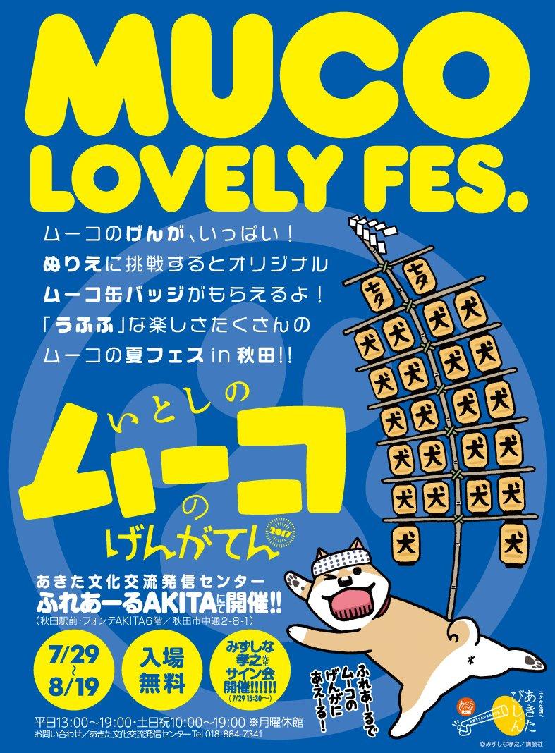 いとしのムーコ原画展&みずしな孝之サイン会 秋田で今年もやらせていただきます!