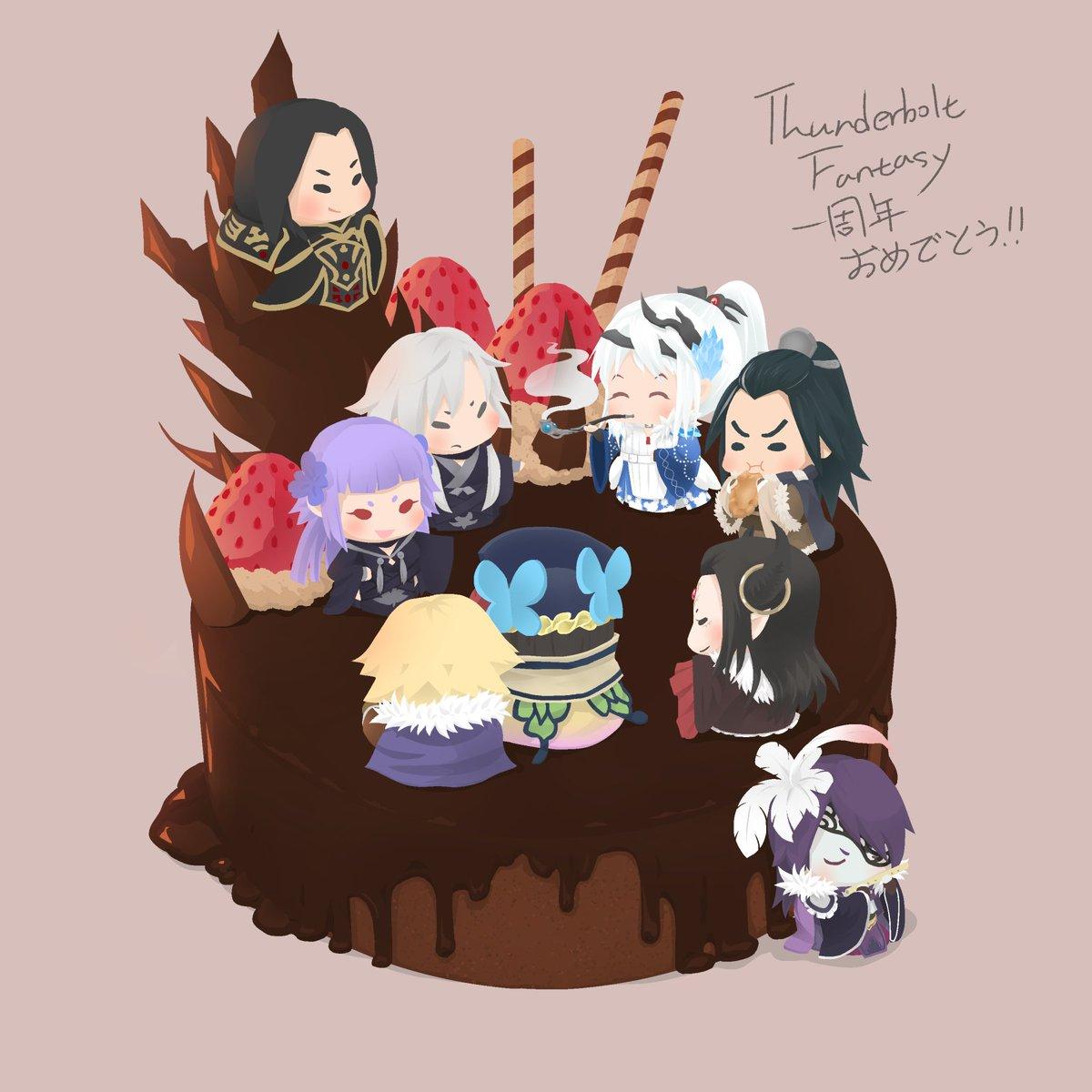 遲到的東離一周年賀圖!!😚送上魔脊山黑巧克力蛋糕!!サンファン一周年おめでとう!!#東離劍遊紀  #Thunderbol