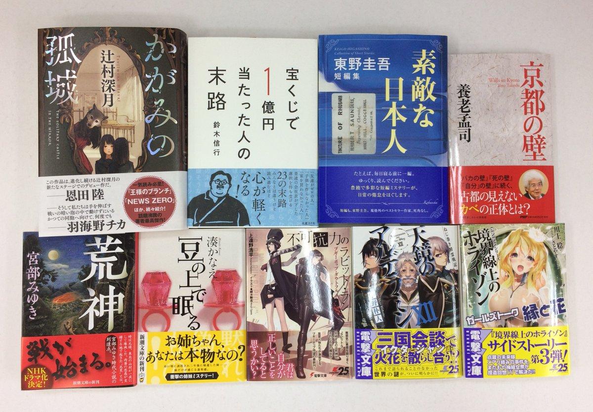 今日の本の情報①📖かがみの孤城・宝くじで1億円当たった人の末路・素敵な日本人・京都の壁・荒神・豆の上で眠る・ブギーポップ
