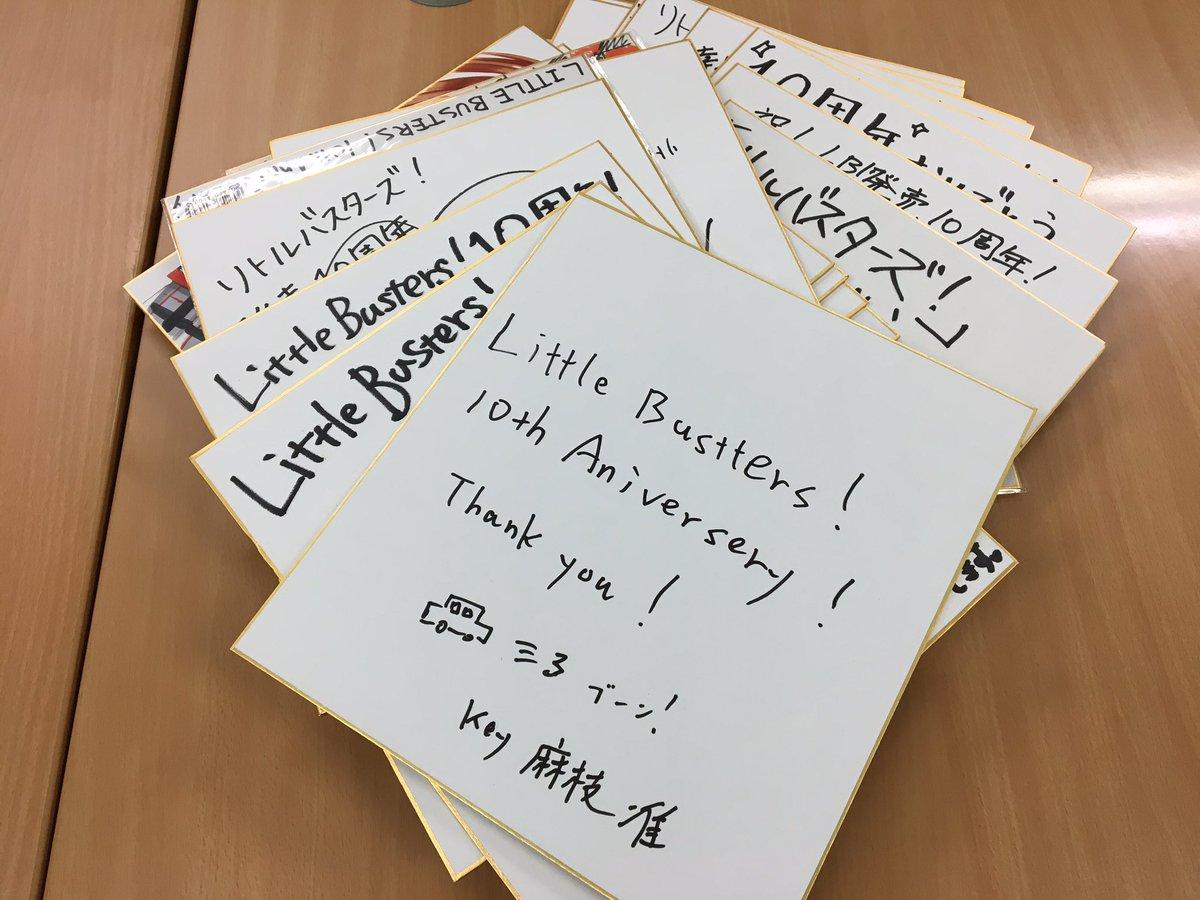 リトバス10周年の関係者色紙が続々と開発室に集結!スタッフのテンションがグングン上がってます! 徐々に公開していくので、