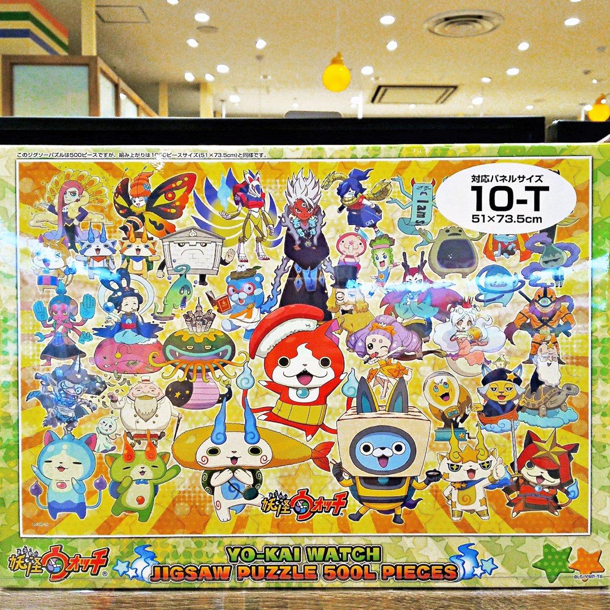 【柏店情報】ヨロズマートミニ柏店ではパズルの種類も豊富です。妖怪ウォッチぷにぷに 妖怪ぷに大集合(300ピース)¥220