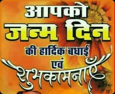 Happy Birthday to you Honabl Home minister in India shre Rajnath Singh ji
