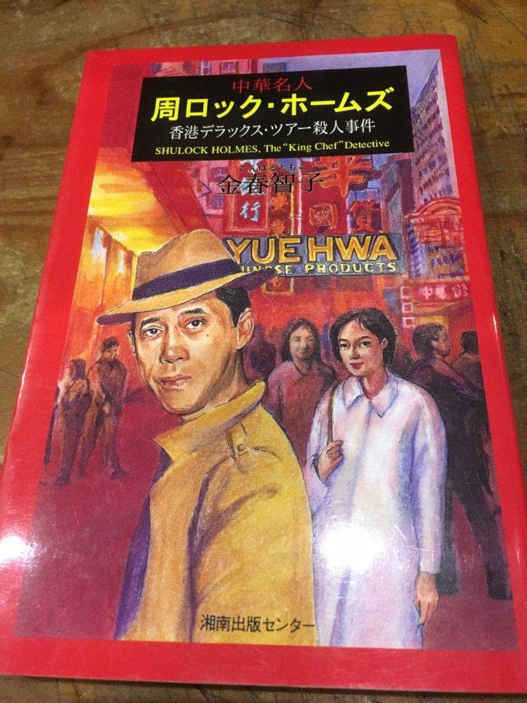SHERLOCK(シャーロック)シーズン4放送開始記念ということで、炎の料理人・周富徳さんが探偵やってる珍本「中華名人