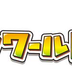 パックワールド2 | バンダイナムコ ...