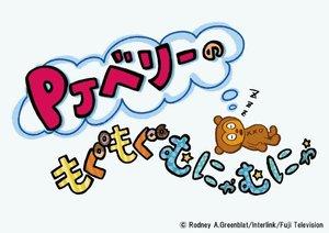 「パラッパラッパー」のショートアニメ「PJベリーのもぐもぐむにゃむにゃ」シーズン2の放送が決定!