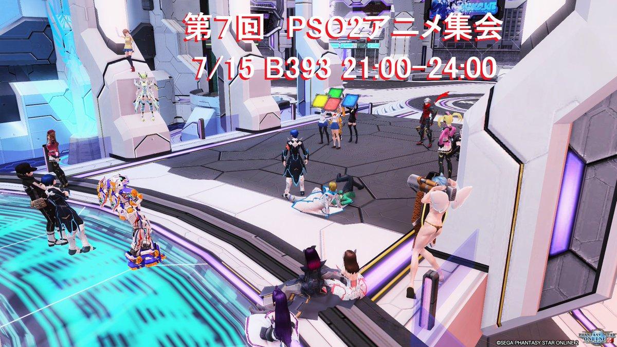第7回PSO2アニメ集会を7/15土)21:00~24:00 B-939にて開催致します。スケジュール等は記載画像を参照