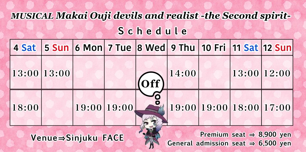 """""""MUSICAL Makai Ouji devils and realist -the Second spirit-"""""""