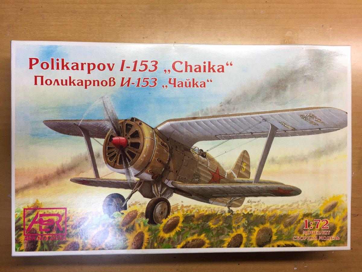 そして最後。旧ソ連の構成国でモルドバ共和国の模型メーカー、AER モルドバの1/72 I-153 チャイカ。古いキットな