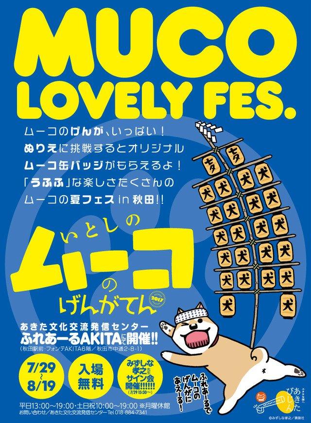 「いとしのムーコ」の展示会が秋田で開催、みずしな孝之サイン会も