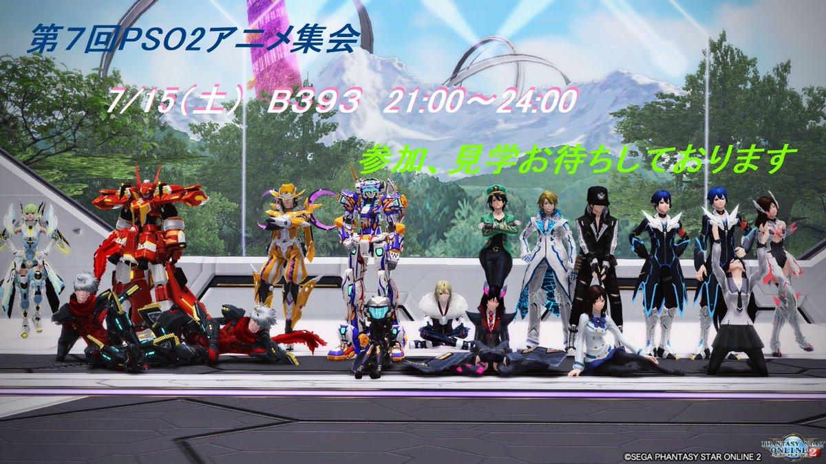 第7回PSO2アニメ集会を7/15(土)21:00~24:00 B-939にて開催致します。スケジュール等はリンクを貼っ