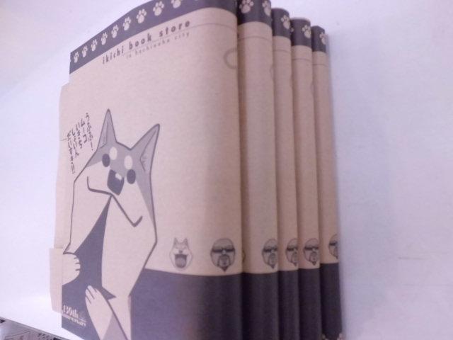 【お知らせ】伊吉書院オリジナル『いとしのムーコ』文庫カバー、在庫切れさせておりご迷惑おかけしました。また刷り上りましたの