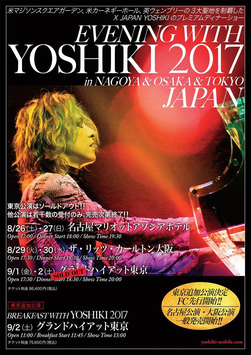 test ツイッターメディア - はい、8月もまた日本に戻ってきます! RT@YoshikiChannel  #YOSHIKI ディナーショ― 東京追加公演の会員先行受付は今夜23時まで!名古屋公演&大阪公演の一般発売は継続中。ぜひお見逃しなく! https://t.co/F7aMhb7Jfm https://t.co/YMqhIJhUID