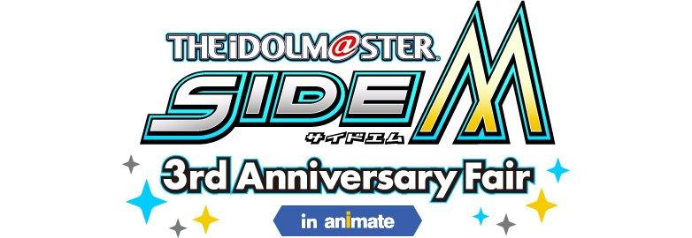 【アイドルマスター SideM 3rd アニバーサリーフェア in アニメイト】アニメイト15店舗にて開催中!ぜひご来場