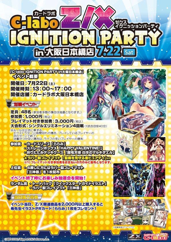【イベント情報】22日(土)にカードラボ Z/X IGNITION PARTY in 大阪日本橋店開催!店頭で事前予約も