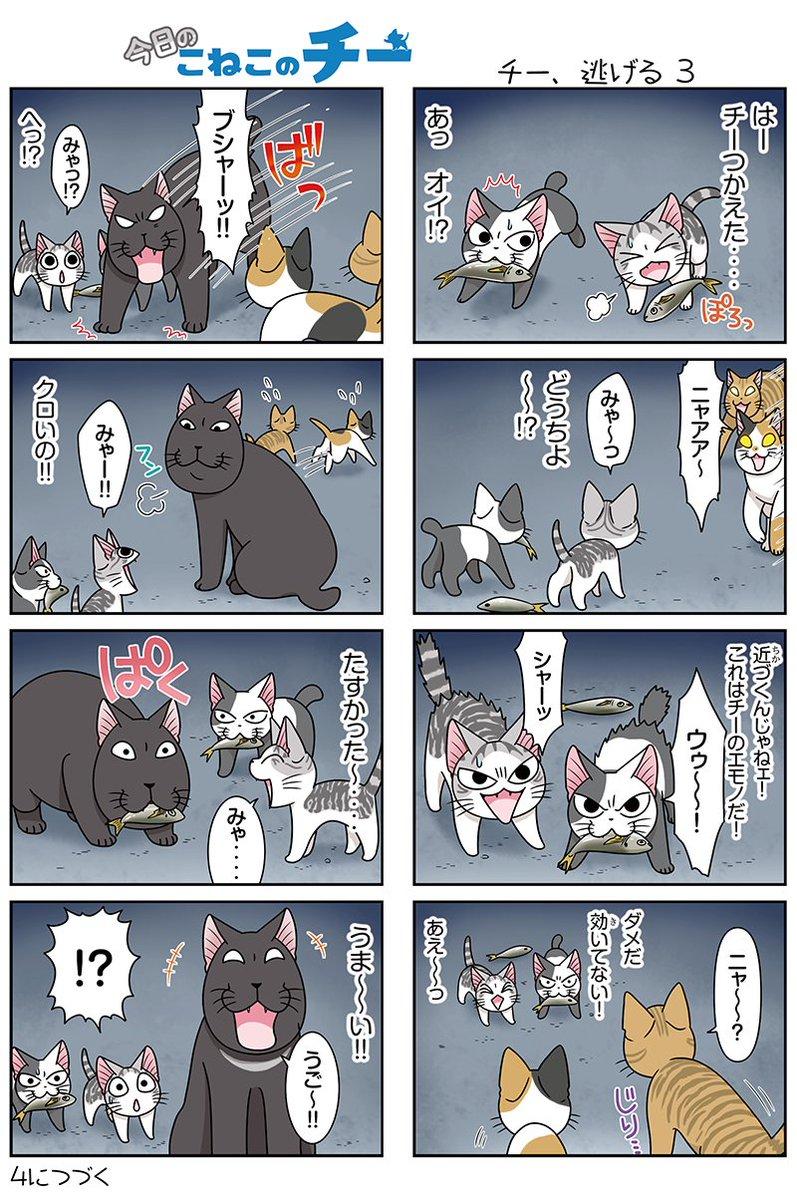 8コママンガ【今日のこねこのチー】チー、逃げる3アニメ『こねこのチー』がマンガになった!★単行本2巻7月21日発売! チ