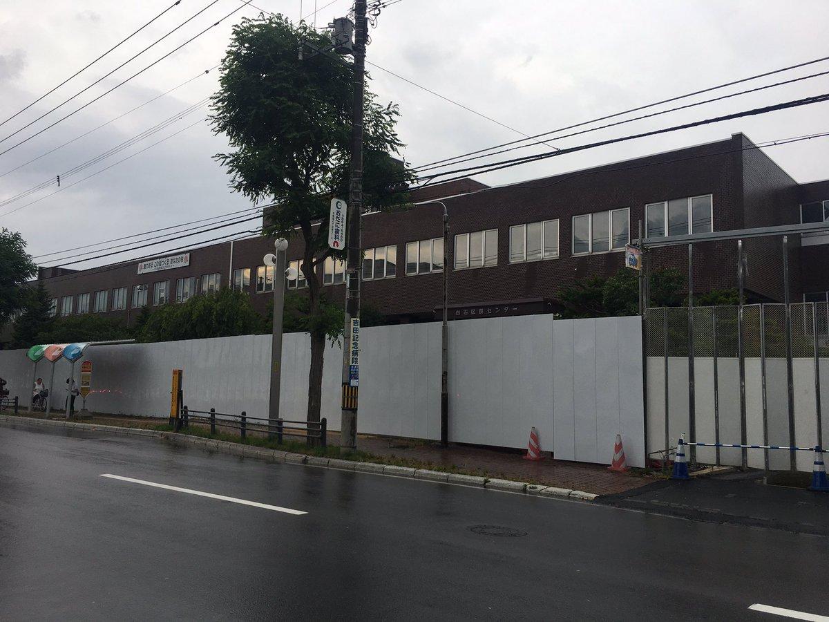 アニメ版『サーバント×サービス』の舞台モデルになった札幌市旧白石区役所庁舎が工事用の塀で囲まれてしまいました。先月はこの