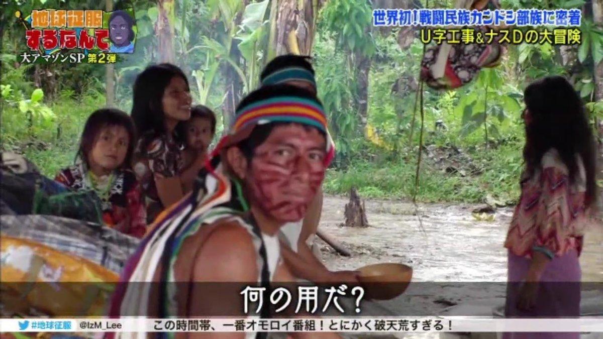 U字工事の面倒を見てくれているカンドシ部族の人が『水曜どうでしょう』のミスターこと鈴井貴之にとても似ている。 #世界征服