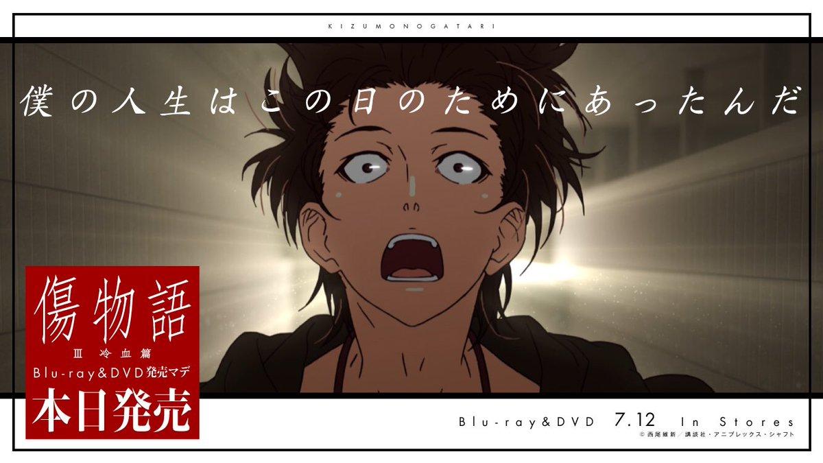 「傷物語〈Ⅲ冷血篇〉」Blu-ray/DVDカウントダウン【7月12日、本日発売】