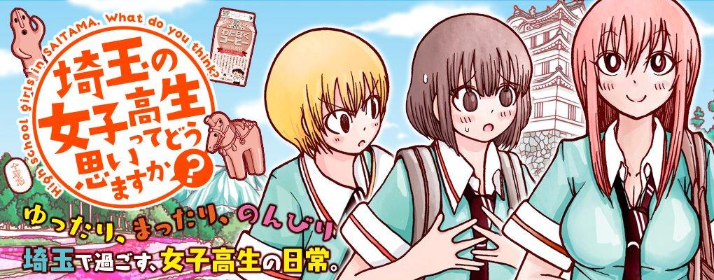 【コミックバンチweb】本日は日常・青春の水曜日『埼玉の女子高生ってどう思いますか?』『Artiste』『踊る! 狂気の