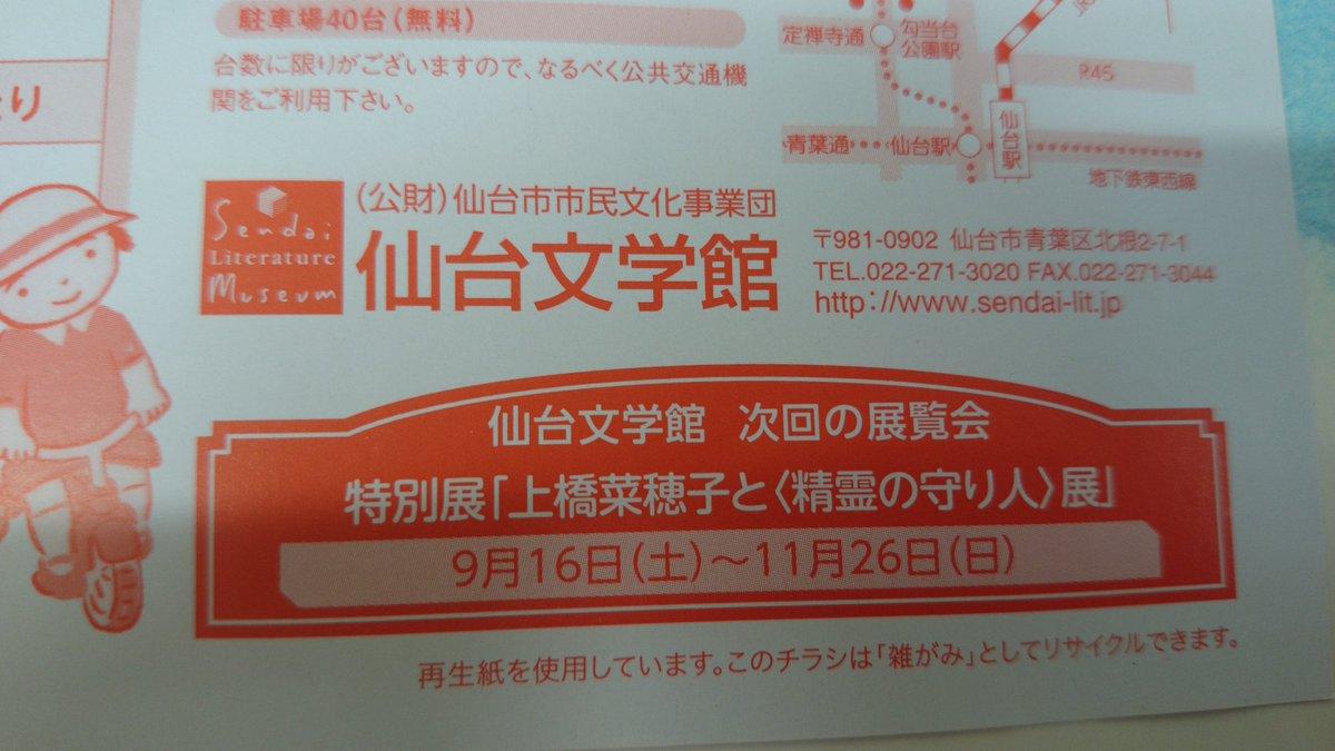 さて、15日からとよたかずひこさんの特別展が始まる仙台文学館ですが、秋には「上橋菜穂子と〈精霊の守り人〉展」開催。同じ9