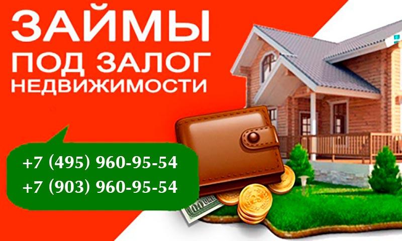 Займ под залог недвижимости краснокамск