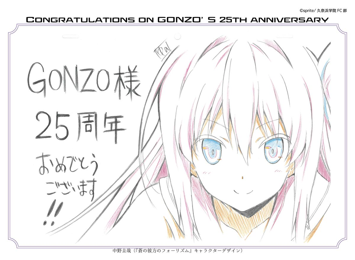 GONZO27周年記念お祝いメッセージ⑮中野圭哉さん#ゴンフェス #aokana_anime #あおかなアニメ