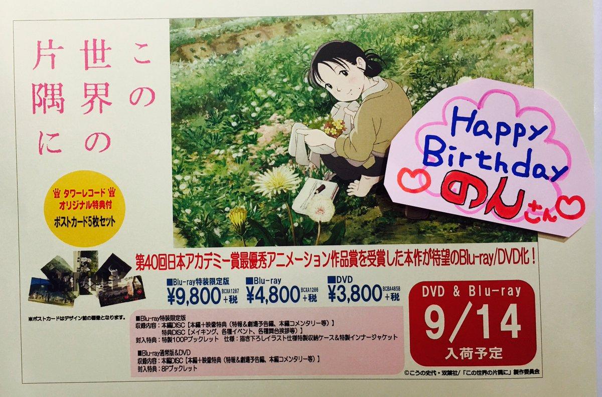 【4F 渋谷アニメ部】本日7/13は、女優のんさん24歳のお誕生日です!!✨おめでとうございます!!💝優しく柔らかく、そ