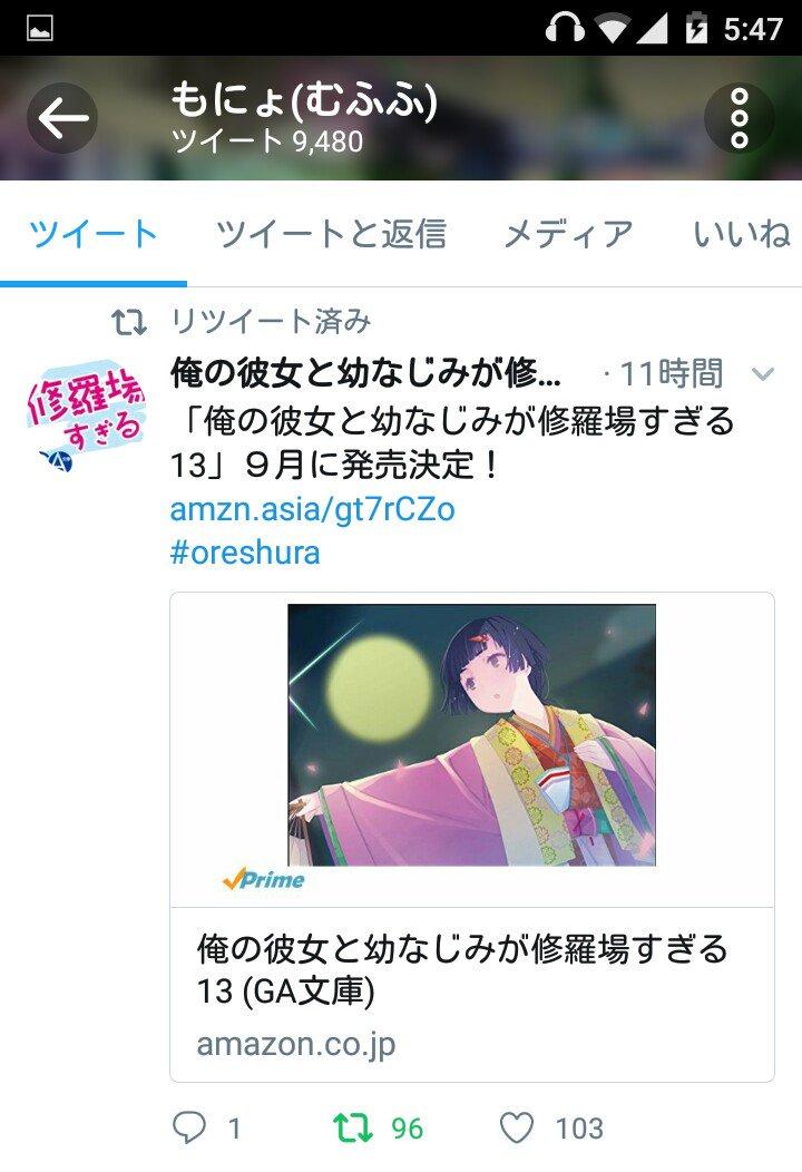 俺修羅13巻きたぁぁぁぁあ!!!!!