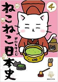 本日7/14(金)ねこねこ日本史4巻、いよいよ発売だにゃあ!(一部地域ではお店に着くのが遅れる場合がありますにゃ)千利休