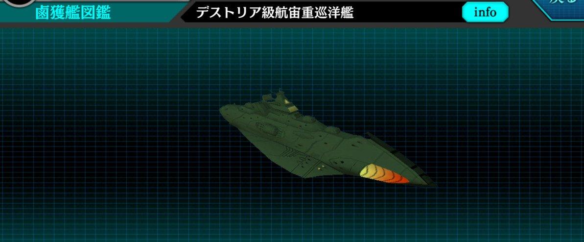 鹵獲したデストリア級航宙重巡洋艦国連宇宙軍を散々苦しめた艦ですがヤマトの登場以降は完全雑魚扱い。しかしゲームでは大量に襲