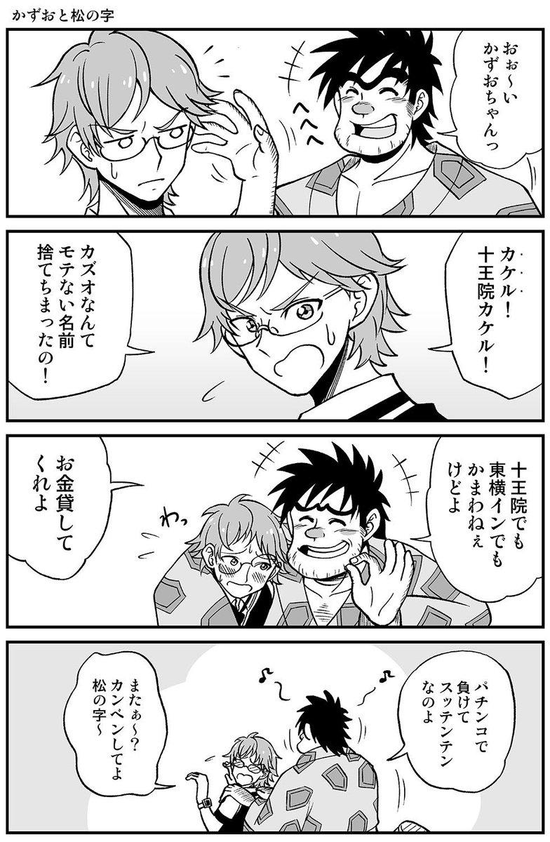 松太郎とカケルって仲良さそう漫画#キンプリ #キンプラ  #暴れん坊力士 #松太郎