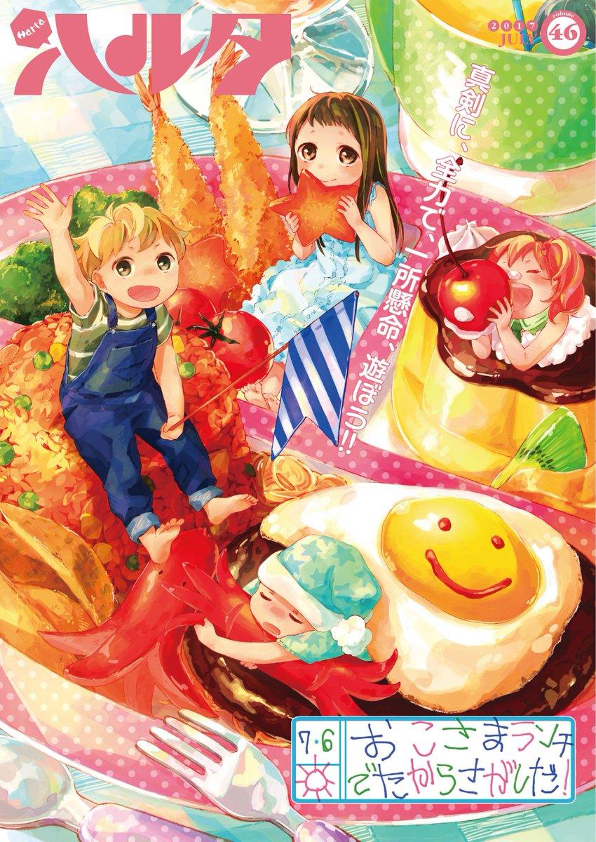 7月15日発売。ハルタ46号の表紙は志岐佳衣子が担当。『坂本ですが?』の佐野菜見、新連載『ミギとダリ』でカムバック! な