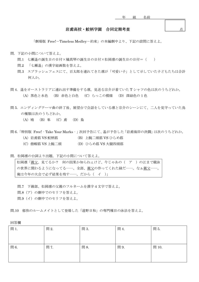 【京アニ映画year】もうすぐ夏休みですね。…でもその前に!岩鳶高校&鮫柄学園、北宇治高校、銀杏学園から定期テスト問題が
