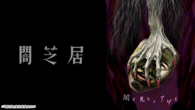「闇芝居 五期」を「あにてれ」で他より1週間早く公開。ヘ(-_-ヘ ~~人気のホラーショートアニメで夏の夜を涼しく・・・