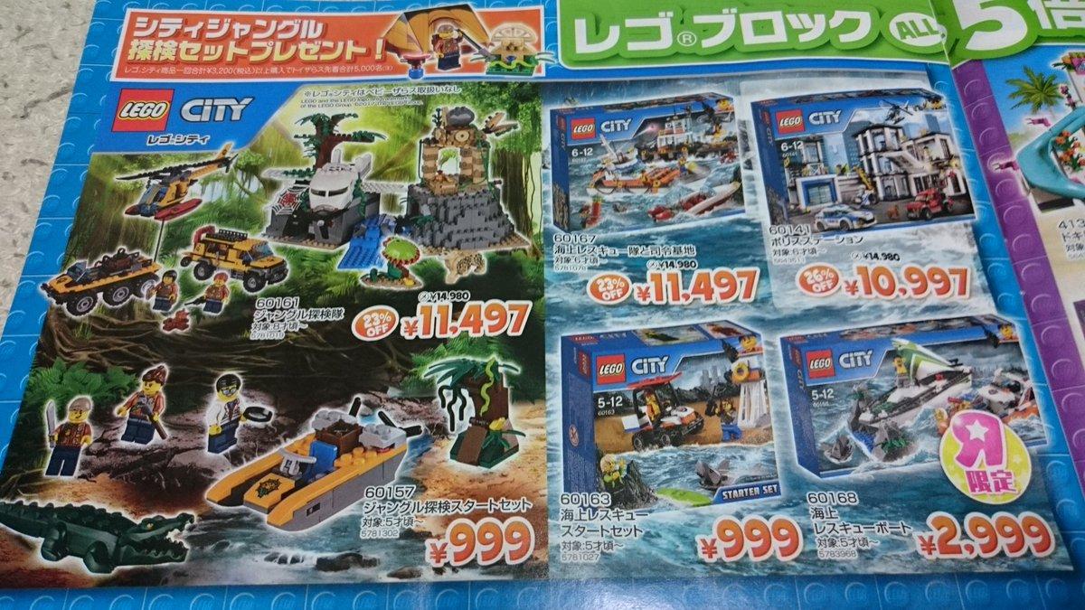 トイザらスの最新広告!8/4(金)はニンジャゴー発売。さらにザらス限定商品も掲載。そして、フレンズ商品一回合計3200円