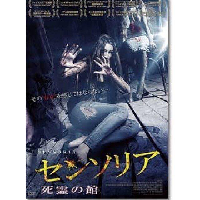 お腹痛い。眠れない。これ観よ👻#movienight #horrormovie  #sensoria #ゴールデンタイム