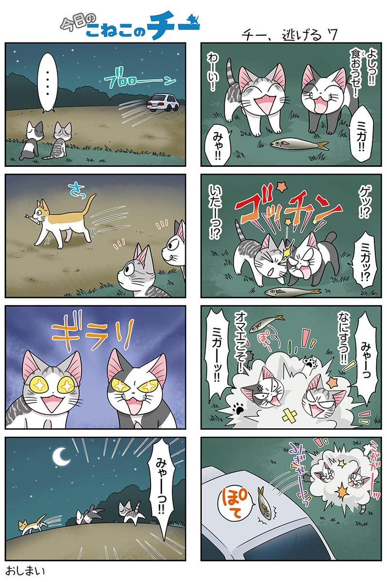 8コママンガ【今日のこねこのチー】チー、逃げる7アニメ『こねこのチー』がマンガになった!★単行本2巻7月21日発売! チ