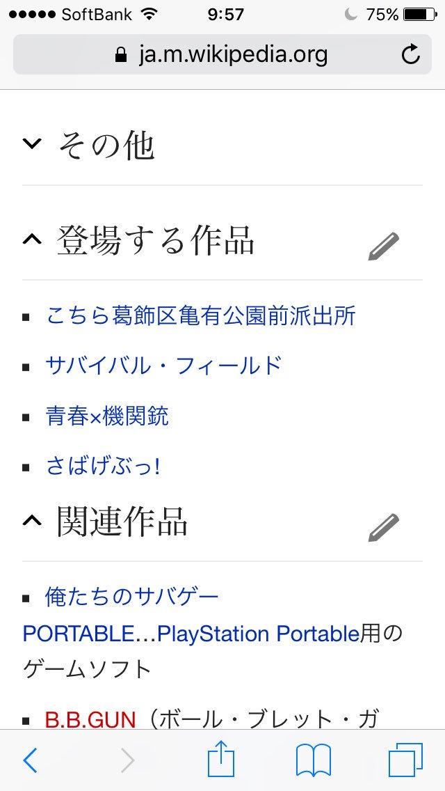 ウィキペディアのサバゲーのページ見てたんだけどさC3部ェ…