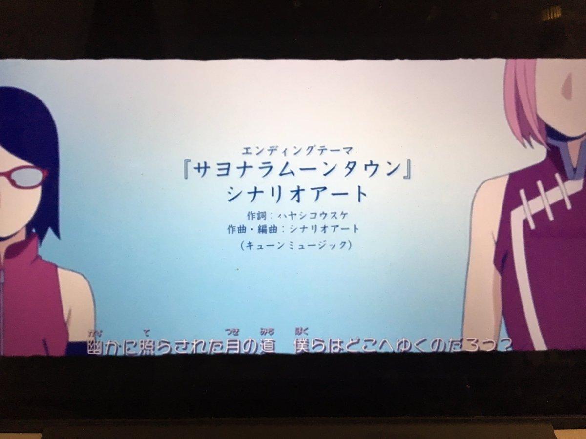 2017年9月6日New Single『サヨナラムーンタウン』発売決定!「BORUTO-ボルト- NARUTO NEXT