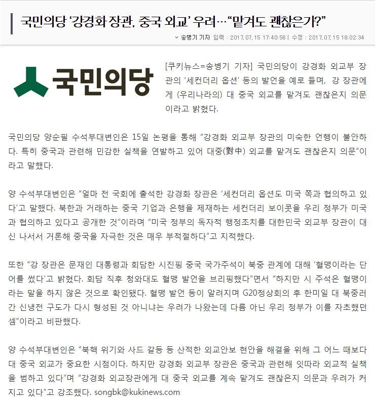 강경화 외교장관