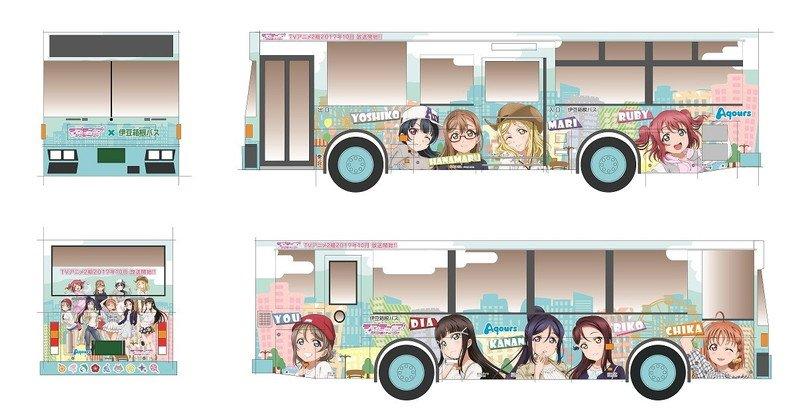 【ニュース更新】7月23日(日)伊豆長岡駅「ラブライブ!サンシャイン!!」NEWラッピングバス運行開始&駿豆線記念乗車券