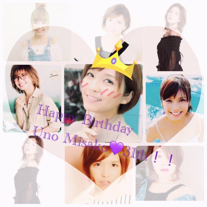 Dear Misako Uno Happy Birthday