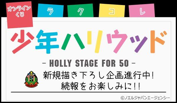 楽天コレクションでの「少年ハリウッド-HOLLY STAGE FOR 50-」の企画進行中╰(*´︶`*)╯♡続報お楽し