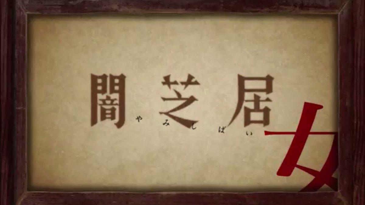 そろそろお風呂に入って寝る準備でもするかーと思っているそこのあなた。今夜はテレビ東京『闇芝居』ですよ。深夜3:05~です